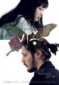 Cartel película Dream de Kim  Ki-duk